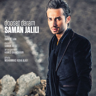 سامان جلیلی آهنگ دوست دارم