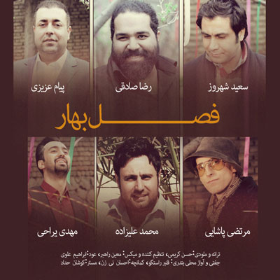 خوانندگان ایران آهنگ فصل بهار