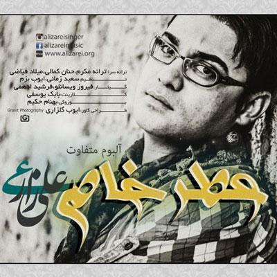 علی زارعی آلبوم عطر خاص