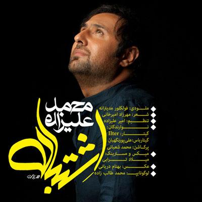 محمد عليزاده آهنگ اشتباه