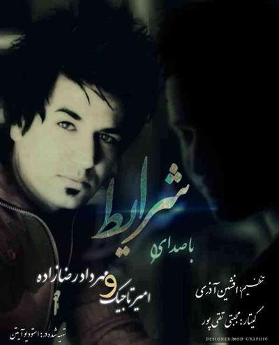 امیر تاجیک و مهرداد رضازاده آهنگ شرایط