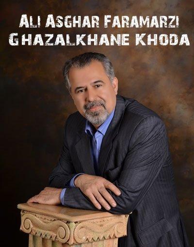 علی اصغر فرامررزی آلبوم غزل خوان خدا