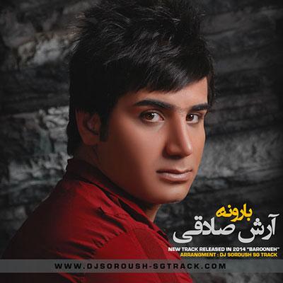 آرش صادقی آهنگ بارونه