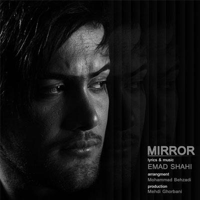عماد شاهی آهنگ آینه