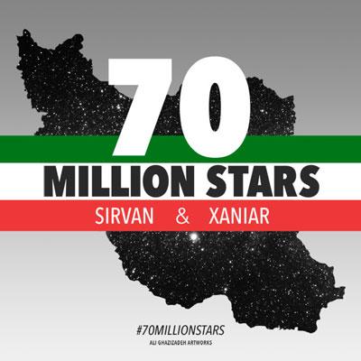 سيروان خسروي و زانيار خسروي آهنگ 70 ميليون ستاره