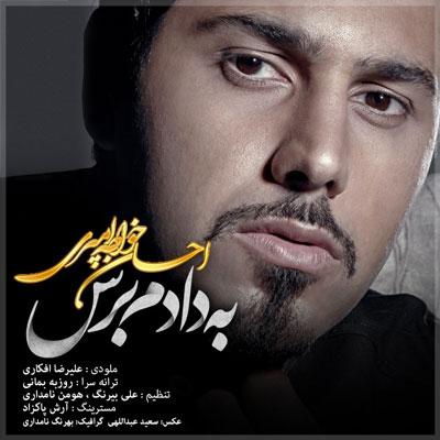 احسان خواجه امیری آهنگ به دادم برس