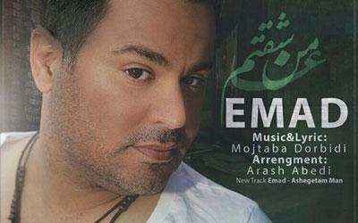 عماد آهنگ عاشقتم من