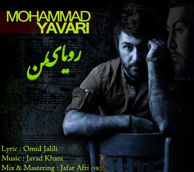 محمد یاوری دکلمه رویای من