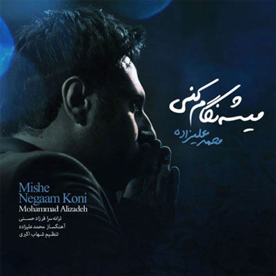 محمد علیزاده آهنگ میشه نگام کنی