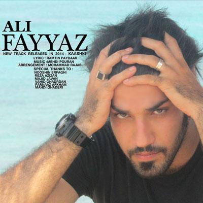 علی فیاض آهنگ کاشکی