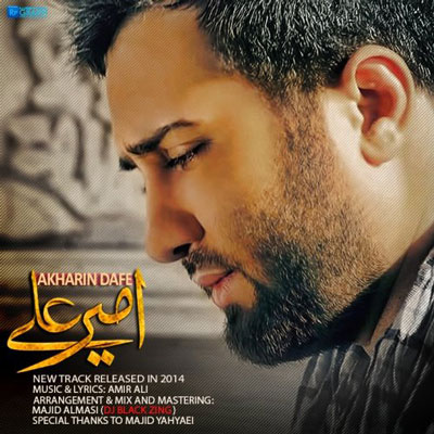 امیر علی آهنگ آخرین دفعه