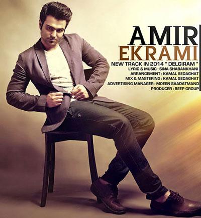 امیر اکرامی آهنگ دلگیرم