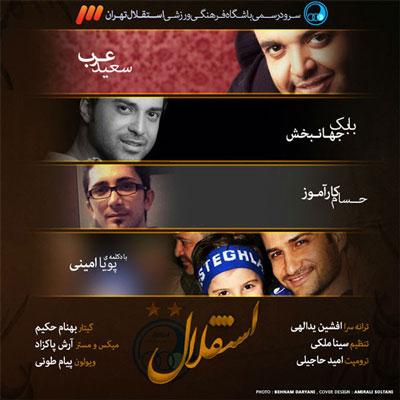 بابک جهانبخش ، سعید عرب و احسان کار آموز آهنگ استقلال