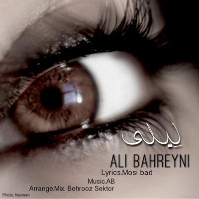 علی بحرینی آهنگ لیلی