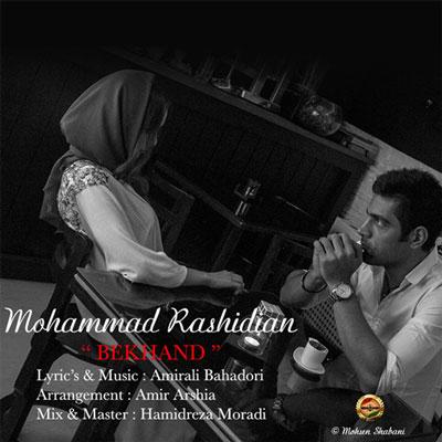 محمد رشیدیان آهنگ بخند