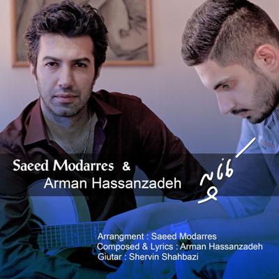 سعید مدرس و آرمان حسن زاده آهنگ کاناپه