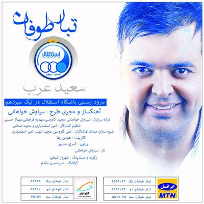 سعید عرب آهنگ استقلال
