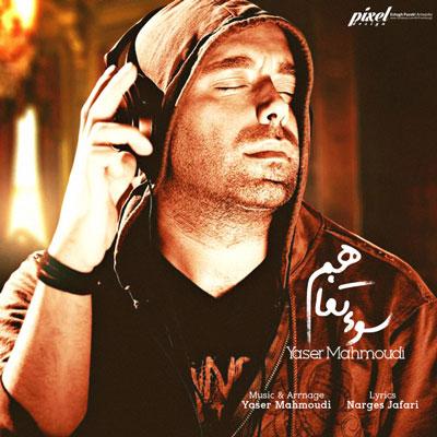 یاسر محمودی آهنگ سوء تفاهم