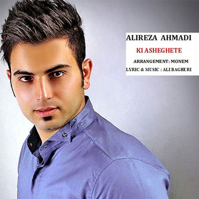 علیرضا احمدی آهنگ کی عاشقته