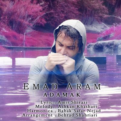 عماد آرام آهنگ آدمک