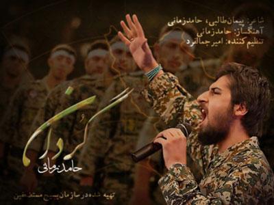 حامد زمانی آهنگ گردان