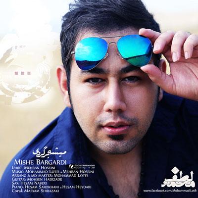 محمد لطفی آهنگ میشه برگردی