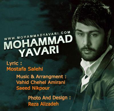 محمد یاوری آهنگ نبینمت