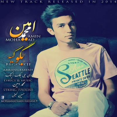 محمد امین آهنگ بگو کیه