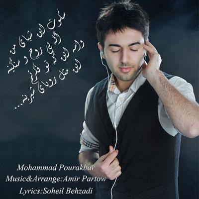 محمد پوراکبر آهنگ رویای شیرین