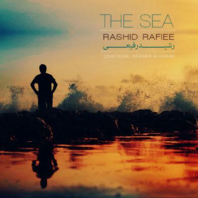 رشید رفیعی آهنگ دریا