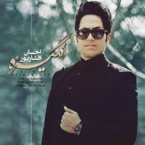 احسان افشارپور آهنگ انگیزه