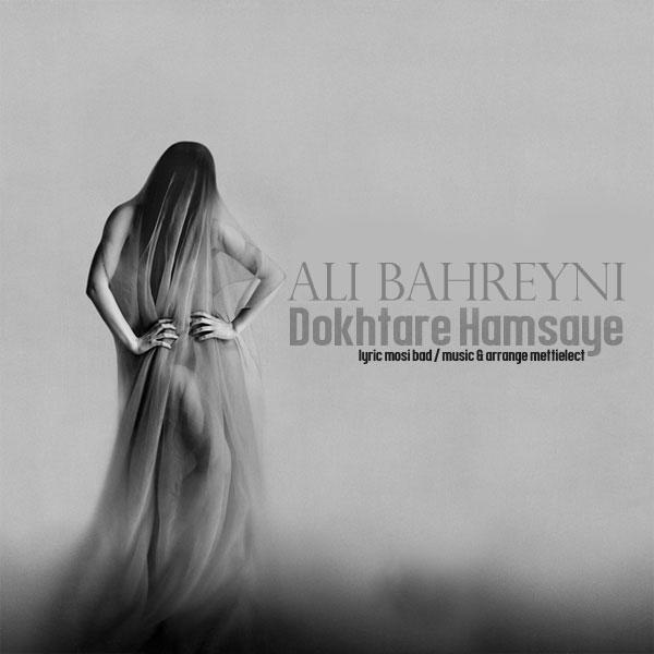 علی بحرینی آهنگ دختر همسایمون