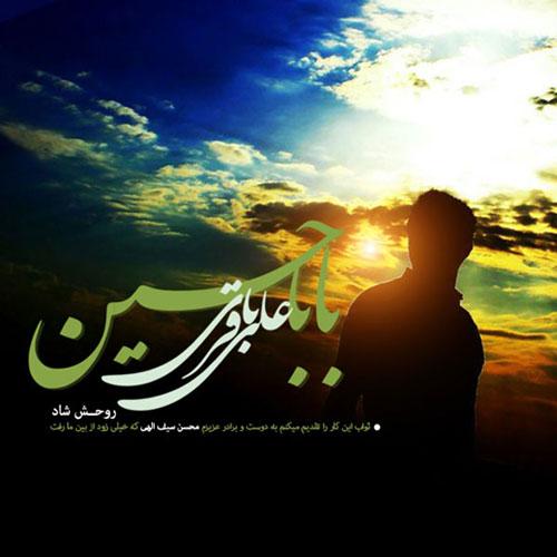 علی باقری آهنگ بابا حسین