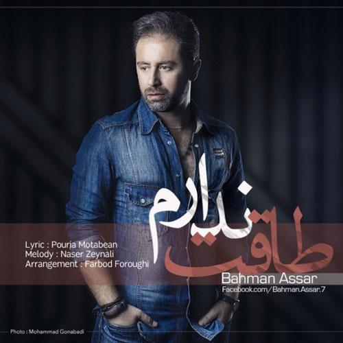 بهمن عصار آهنگ طاقت ندارم متن آهنگ جدید بهمن عصار طاقت ندارم