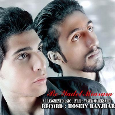 یاسر ملک ثابت و محمد حسینی آهنگ به یادت میارم