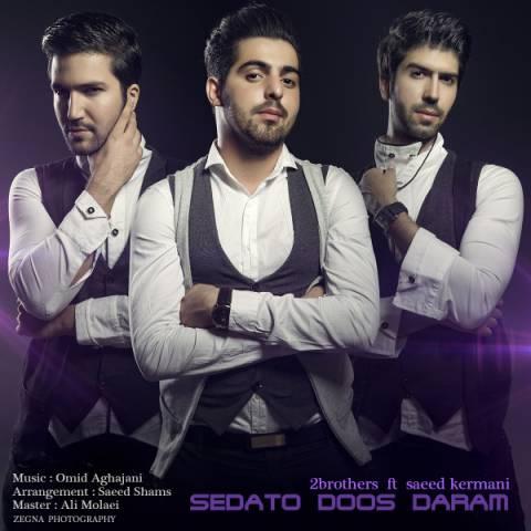 سعید کرمانی و دو برادر آهنگ صداتو دوس دارم متن آهنگ صداتو دوست دارم سعید کرمانی
