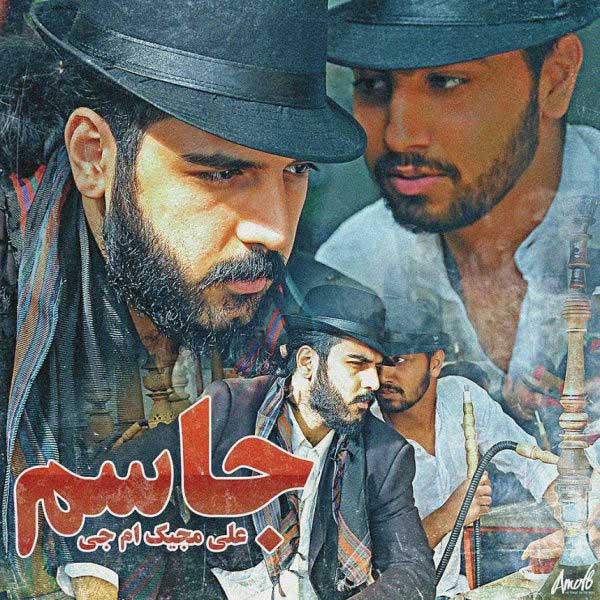 علی مجیک ام جی آهنگ جاسم