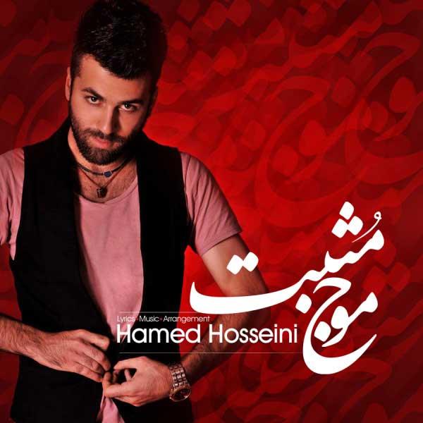 حامد حسینی آهنگ موج مثبت