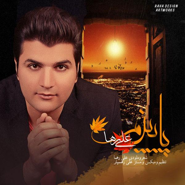 علی رها آهنگ پاییز