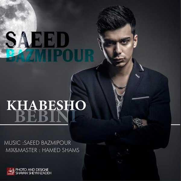 سعید بزمی پور آهنگ خوابشو ببینی