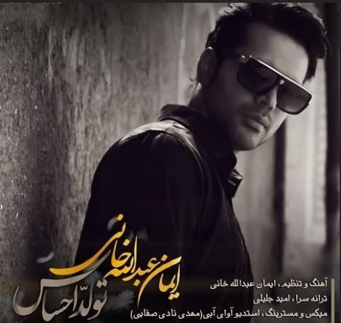 ایمان عبدالله خانی آهنگ تولد احساس