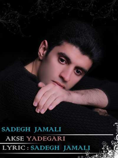 صادق جمالی آهنگ عکس یادگاری