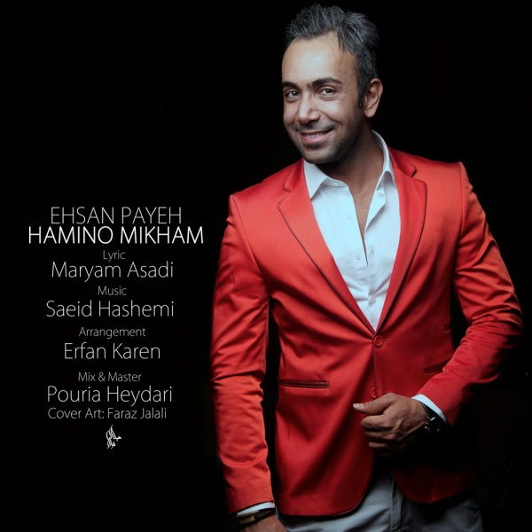 احسان پایه آهنگ همینو می خوام