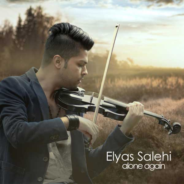 الیاس صالحی آهنگ دوباره تنهایی