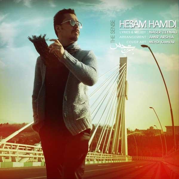 حسام حمیدی آهنگ بهترین حس
