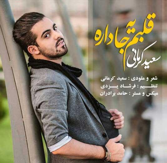 سعید کرمانی آهنگ قلبم یه جا داره متن آهنگ جدید سعید کرمانی قلبم یه جا داره