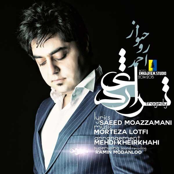 احمد روحنواز آهنگ تراژدی