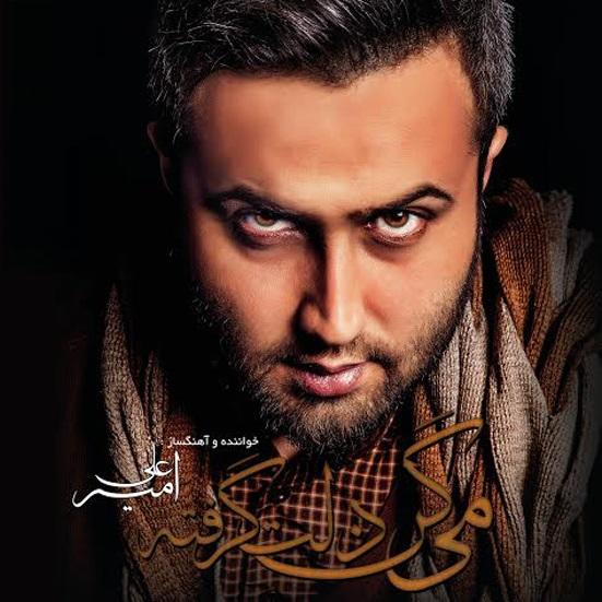 امیر علی آلبوم میگن دلت گرفته