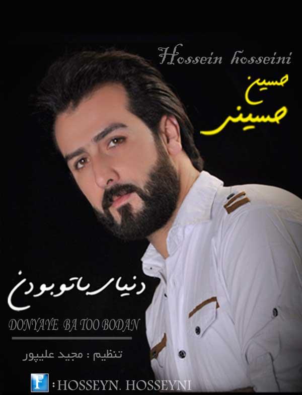 حسین حسینی آهنگ دنیای با تو بودن