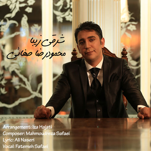 محمودرضا صفائی آهنگ شرقی زیبا